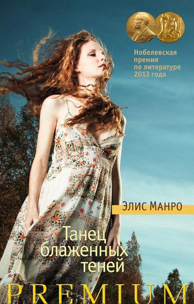 Танец блаженных теней. Элис Манро