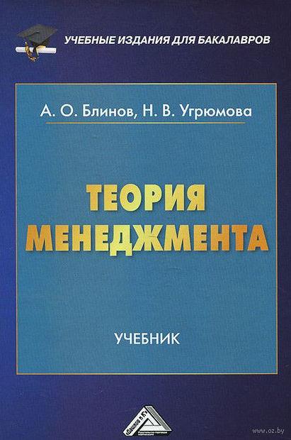 Теория менеджмента. Наталья Угрюмова, Андрей Блинов