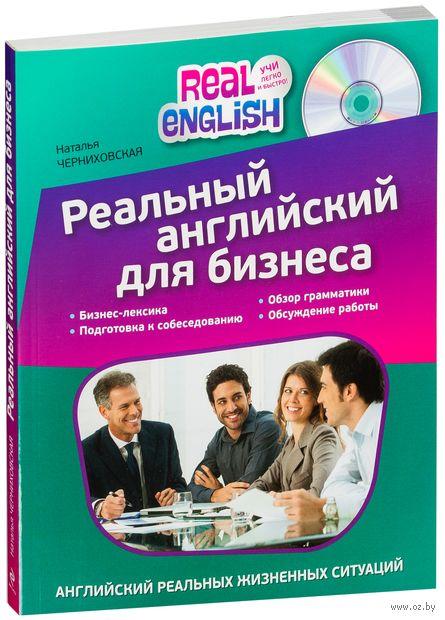 Реальный английский для бизнеса (+ CD). Наталья Черниховская