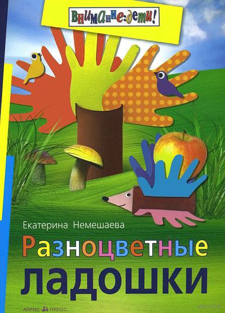 Разноцветные ладошки. Екатерина Немешаева