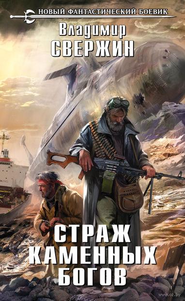 Страж Каменных Богов. Владимир Свержин