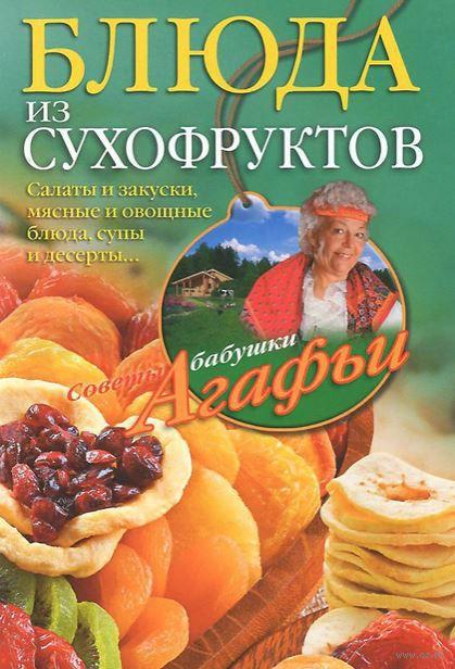 Блюда из сухофруктов. Агафья Звонарева