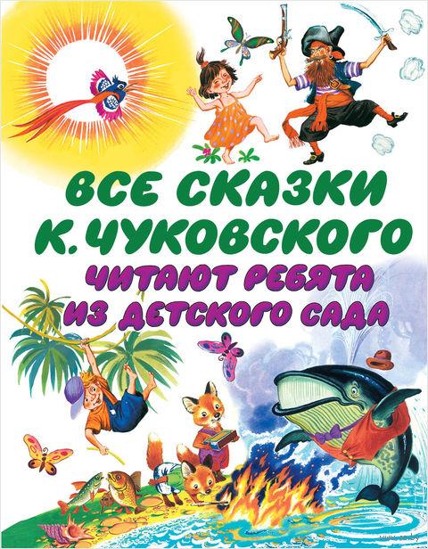 Все сказки Корнея Чуковского. Читают ребята из детского сада. Корней Чуковский