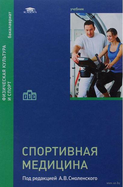 Спортивная медицина — фото, картинка
