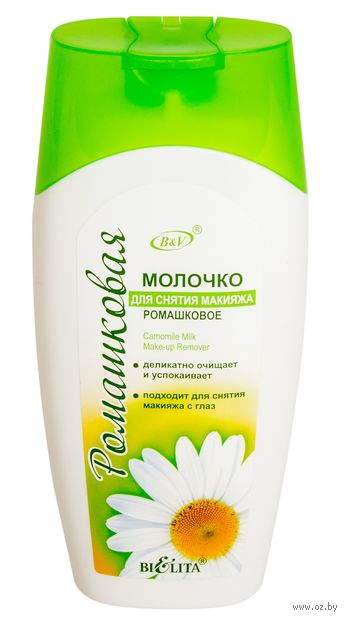 """Молочко для снятия макияжа """"Ромашковое"""" (200 мл)"""