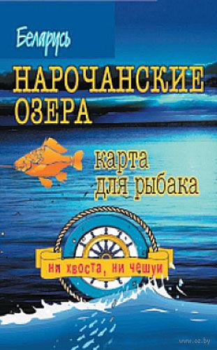 Нарочанские озера. Карта для рыбака
