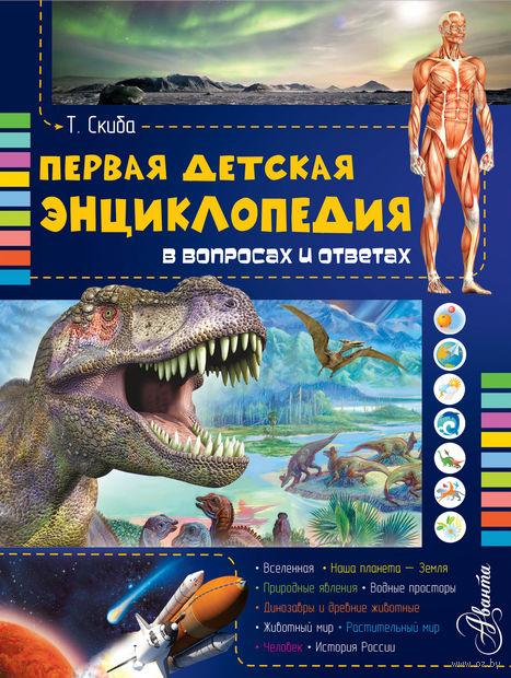 Первая детская энциклопедия в вопросах и ответах. Тамара Скиба