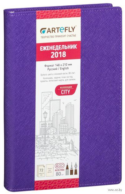 """Еженедельник """"City"""" на 2017 год (large; фиолетовая обложка)"""