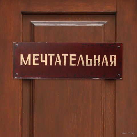 """Табличка на дверь """"Мечтательная"""""""