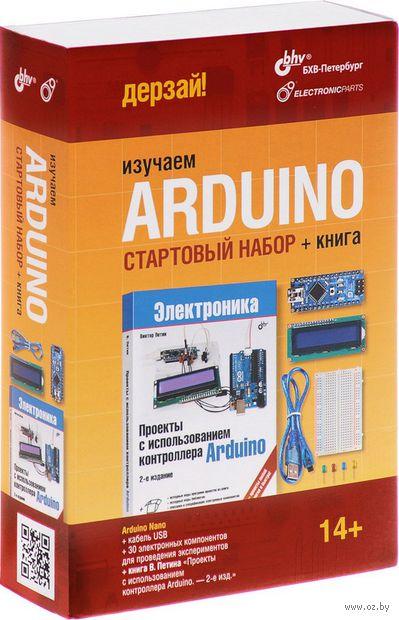 Arduino. Набор для исследований. Стартовый набор + книга — фото, картинка