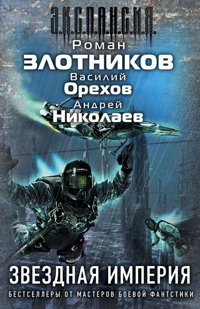 Звездная империя (Комплект из 3-х книг) — фото, картинка