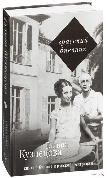 Грасский дневник. Книга о Бунине и русской эмиграции — фото, картинка