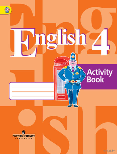 Английский язык. 4 класс. Рабочая тетрадь — фото, картинка