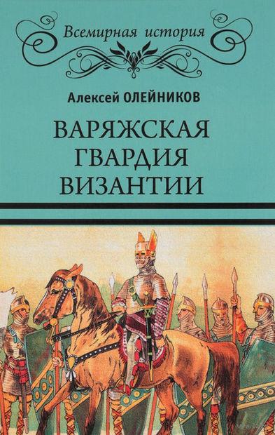 Варяжская гвардия Византии — фото, картинка