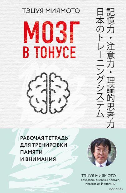 Мозг в тонусе. Рабочая тетрадь для тренировки памяти и мозга — фото, картинка
