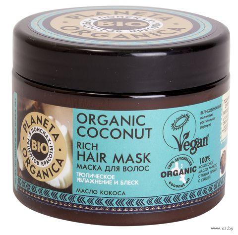 "Маска для волос ""Organic Coconut"" (300 мл) — фото, картинка"