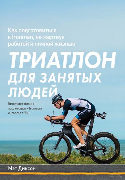 Триатлон для занятых людей. Как подготовиться к Ironman, не жертвуя работой и личной жизнью — фото, картинка