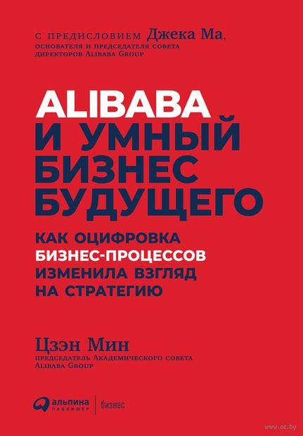 Alibaba и умный бизнес будущего — фото, картинка
