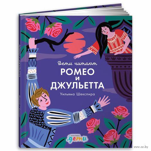 Ромео и Джульетта Уильяма Шекспира — фото, картинка