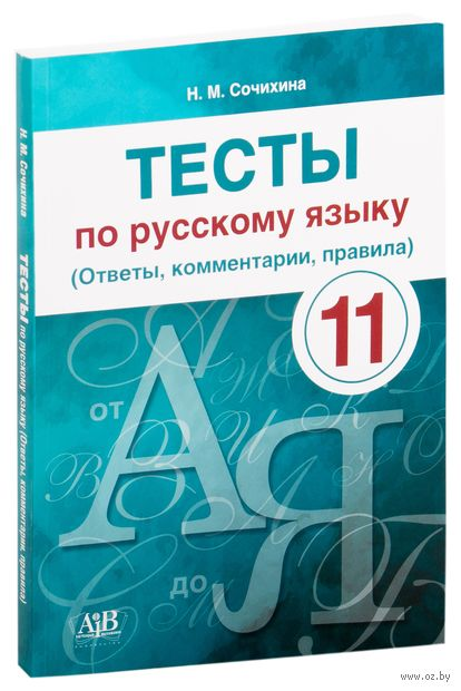 Тесты по русскому языку. 11 класс — фото, картинка