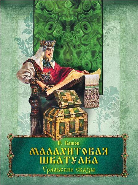 Малахитовая шкатулка. Уральские сказы — фото, картинка