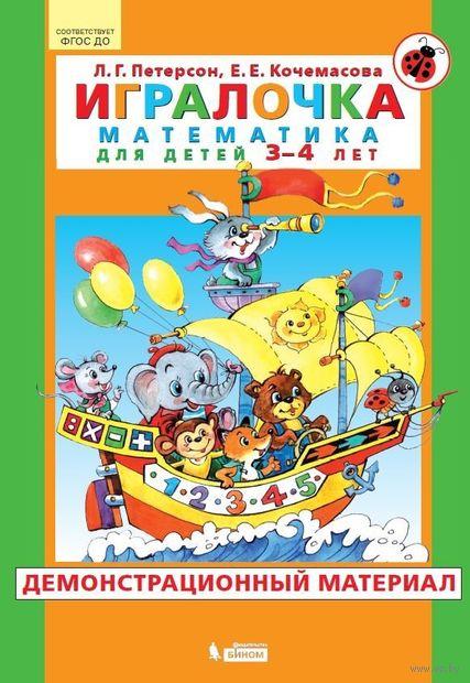 Математика. Игралочка для детей 3-4 лет. Демонстрационный материал — фото, картинка