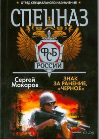 """Спецназ ФСБ. Знак за ранение, """"Черное"""" (м). Сергей Макаров"""
