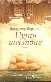 Путь и шествие. Владимир Березин