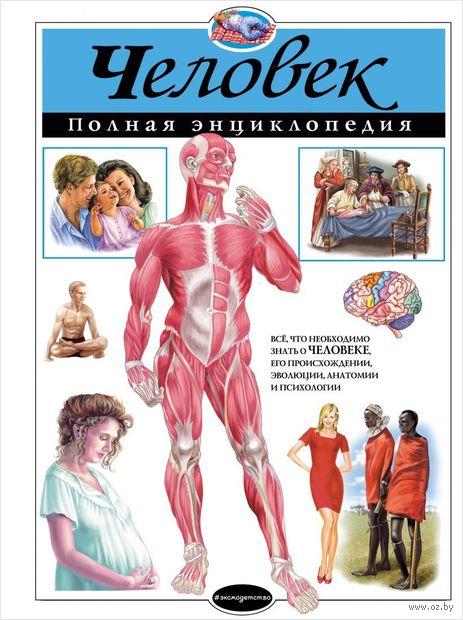 Человек. Полная энциклопедия. Юлия Школьник