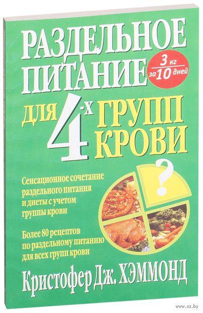 Раздельное питание для 4-х групп крови. К. Хэммонд