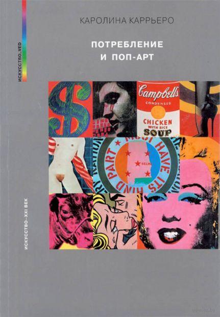 Потребление и поп-арт — фото, картинка