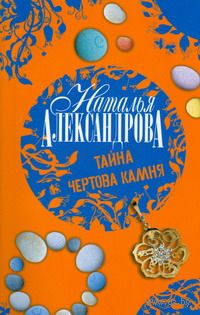 Тайна чертова камня (м). Наталья Александрова