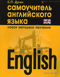 English. Самоучитель английского языка. Станислав Дугин
