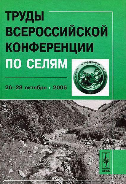 Труды Всероссийской конференции по селям. 26-28 октября 2005 г.