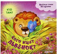 Кого ищет львенок? Книжка-игрушка. Юлия Куликова
