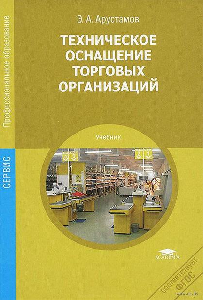 Техническое оснащение торговых организаций. Эдуард Арустамов