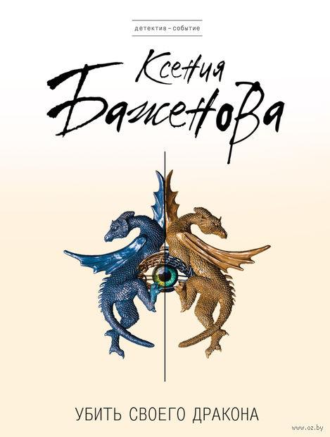 Убить своего дракона (м). Ксения Баженова