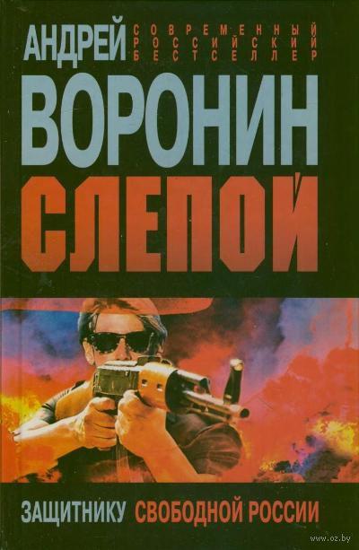 Защитнику свободной России. Андрей Воронин