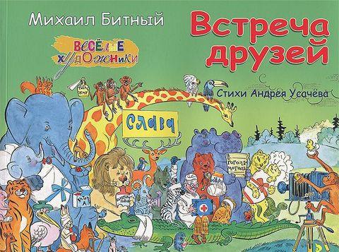Встреча друзей. Андрей Усачев
