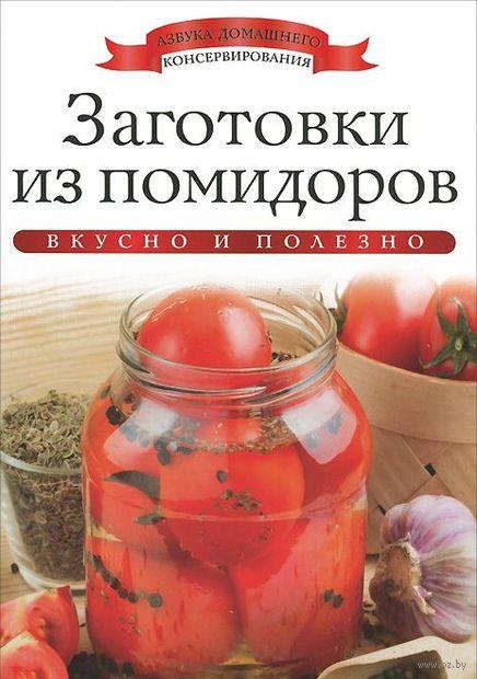 Заготовки из помидоров. Ксения Любомирова