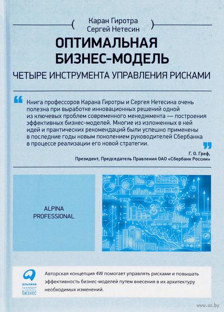 Оптимальная бизнес-модель. Четыре инструмента управления рисками. Каран Гиротра, Сергей Нетесин