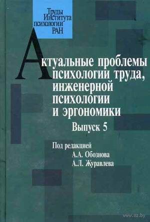 Актуальные проблемы психологии труда, инженерной психологии и эргономики. Выпуск 5