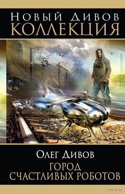 Город счастливых роботов. Олег Дивов