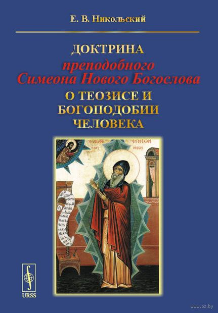 Доктрина преподобного Симеона Нового Богослова о теозисе и богоподобии человека — фото, картинка