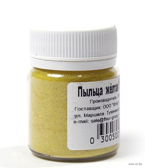 Пыльца для керамической флористики (желтый; 60 г)