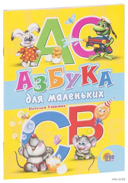 Азбука для маленьких. Наталья Ушкина