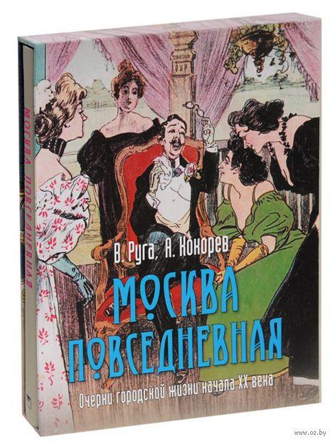 Москва повседневная: очерки городской жизни. В. Руга, А. Кокорев
