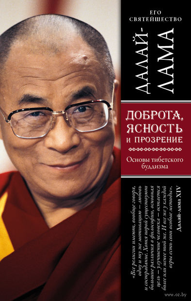 Доброта, ясность и прозрение. Основы тибетского буддизма. Далай-Лама