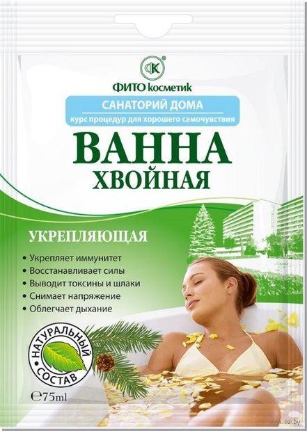"""Ванна укрепляющая """"Хвойная"""" (75 мл) — фото, картинка"""