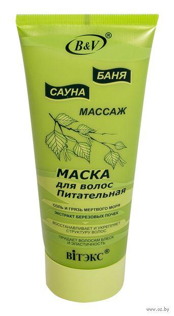 """Маска для волос """"Питательная"""" (200 мл)"""